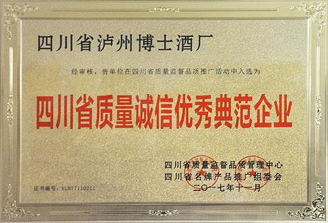 四川省质量诚信优秀典范企业